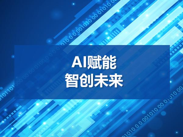 AI赋能·智创未来|中发智造×科大讯飞