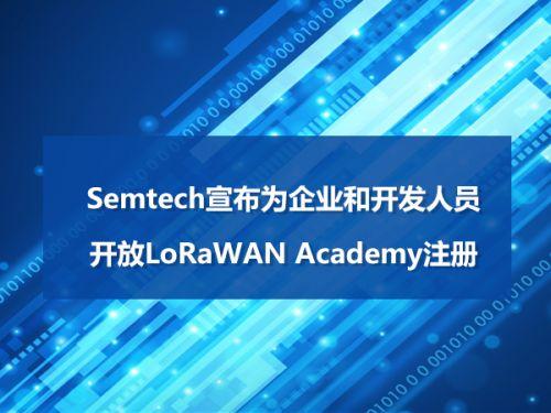 Semtech宣布为企业和开发人员开放LoRaWAN Academy注册0
