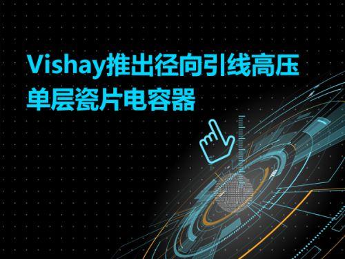 Vishay推出径向引线高压单层瓷片电容器0