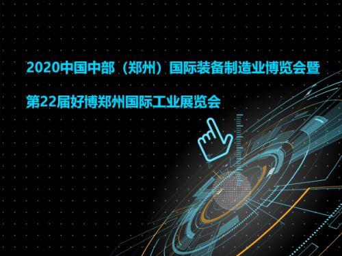2020中国中部(郑州)国际装备制造业博览会暨第22届好博郑州国际工业展览会0