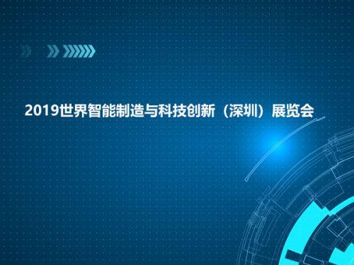 2019世界智能制造与科技创新(深圳)展览会0