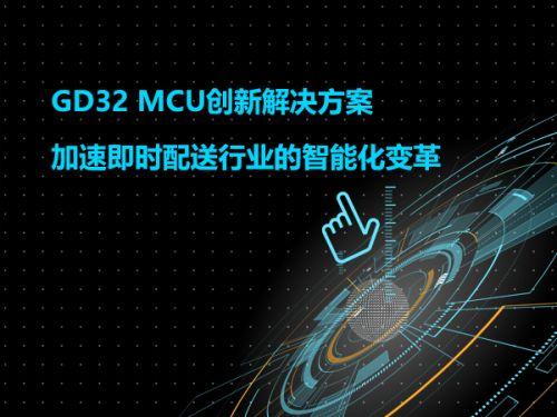 GD32 MCU创新解决方案加速即时配送行业的智能化变革0