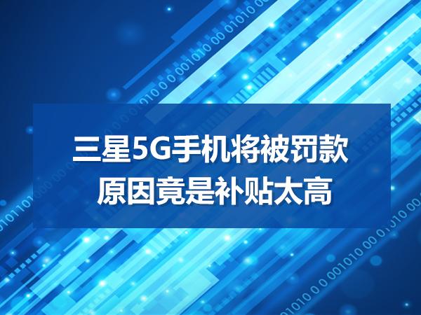 三星5G手机将被罚款 原因竟是补贴太高