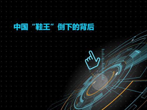 """中国""""鞋王""""倒下的背后0"""
