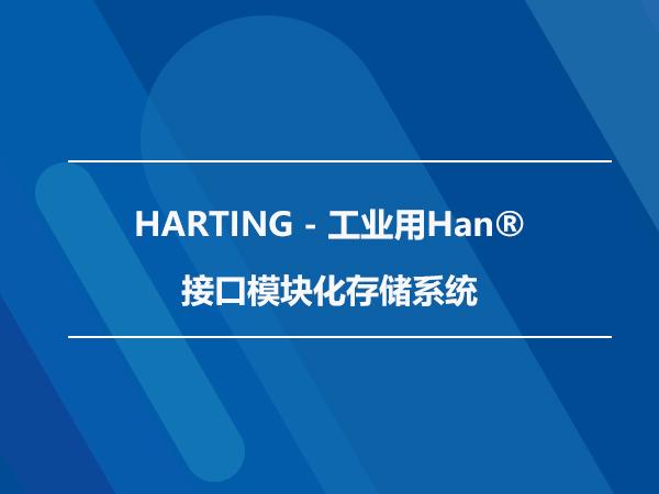 HARTING - 工业用Han®接口模块化存储系统
