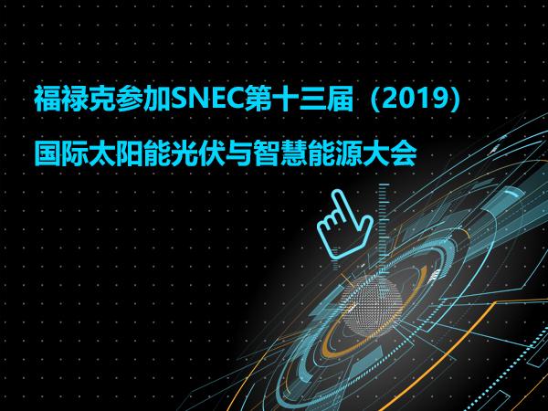 福禄克参加SNEC第十三届(2019)国际太阳能光伏与智慧能源大会