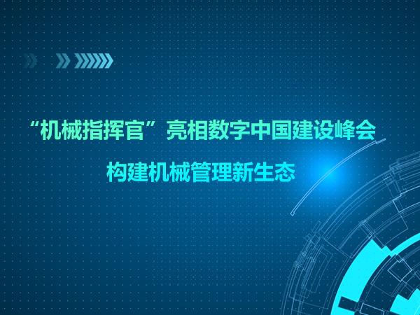 """""""机械指挥官""""亮相数字中国建设峰会 构建机械管理新生态"""