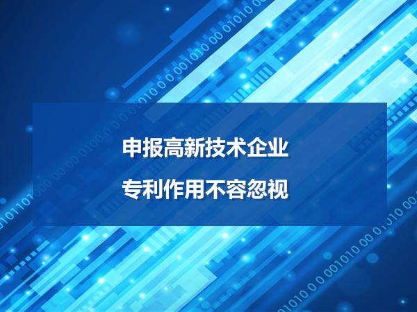 申报高新技术企业 专利作用不容忽视