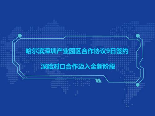 哈尔滨深圳产业园区合作协议9日签约 深哈对口合作迈入全新阶段0