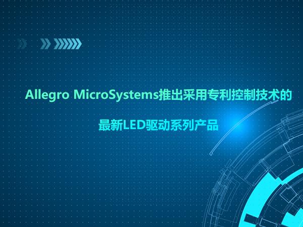 Allegro MicroSystems推出采用专利控制技术的最新LED驱动系列产品