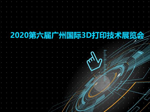 2020第六届广州国际3D打印技术展览会