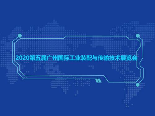 2020第五届广州国际工业装配与传输技术展览会0
