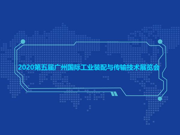 2020第五届广州国际工业装配与传输技术展览会