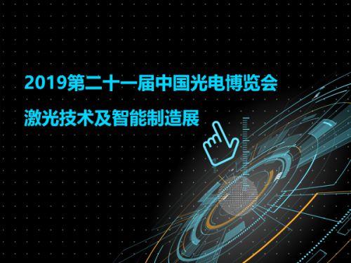 2019第二十一届中国光电博览会激光技术及智能制造展0
