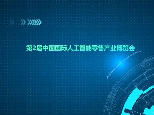 第2届中国国际人工智能零售产业博览会0