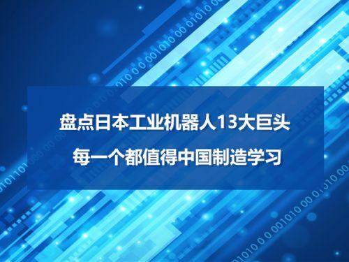 盘点日本工业机器人13大巨头 每一个都值得中国制造学习0