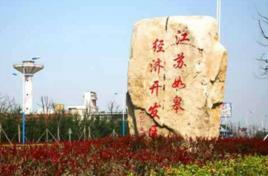 江苏省如皋市经济开发区0