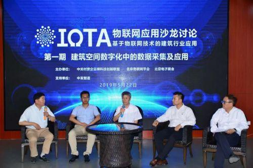 IoTA 物联网应用沙龙活动 赋予建筑行业新动能0
