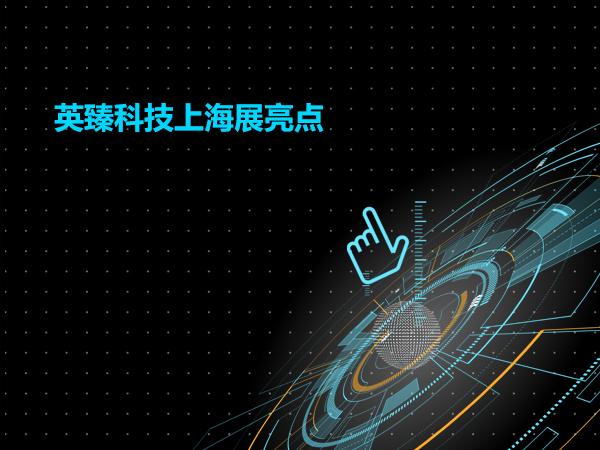 英臻科技上海展亮点