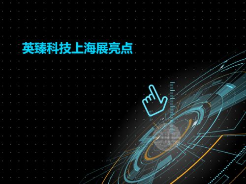 英臻科技上海展亮点0