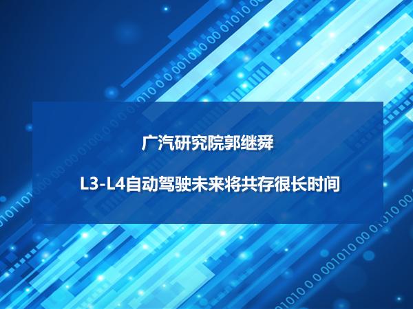 广汽研究院郭继舜 L3-L4自动驾驶未来将共存很长时间