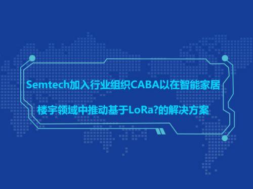 Semtech加入行业组织CABA以在智能家居和楼宇领域中推动基于LoRa?的解决方案0