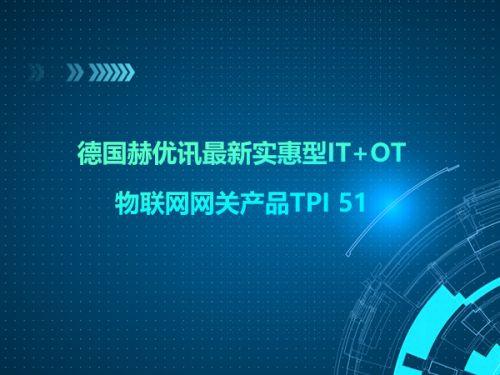 德国赫优讯最新实惠型IT+OT物联网网关产品TPI 510