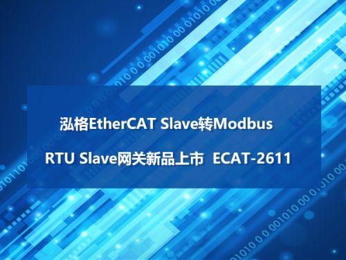 泓格EtherCAT Slave转Modbus RTU Slave网关新品上市  ECAT-26110