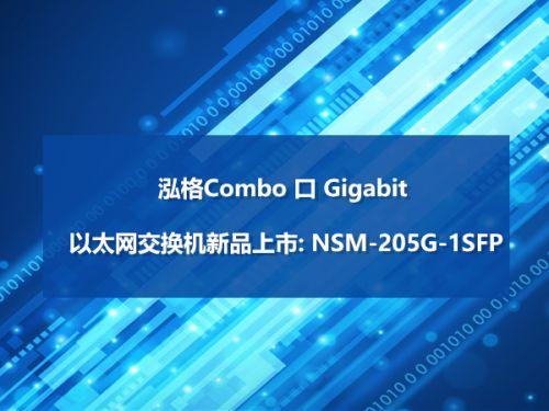 泓格Combo 口 Gigabit 以太网交换机新品上市: NSM-205G-1SFP0