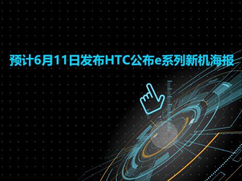 预计6月11日发布HTC公布e系列新机海报 0