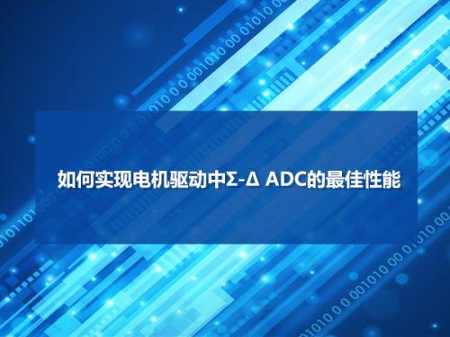 如何实现电机驱动中Σ-Δ ADC的最佳性能 0