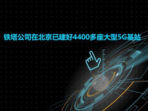 铁塔公司在北京已建好4400多座大型5G基站0