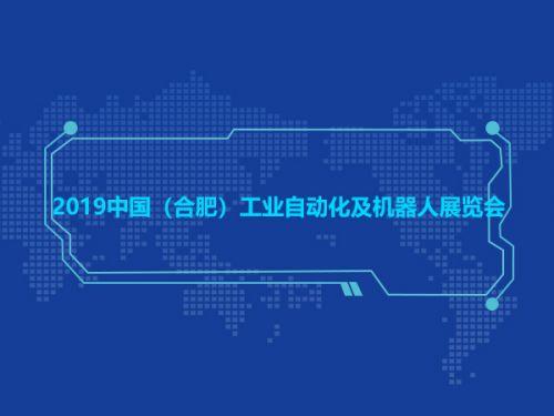 2019中国(合肥)工业自动化及机器人展览会0