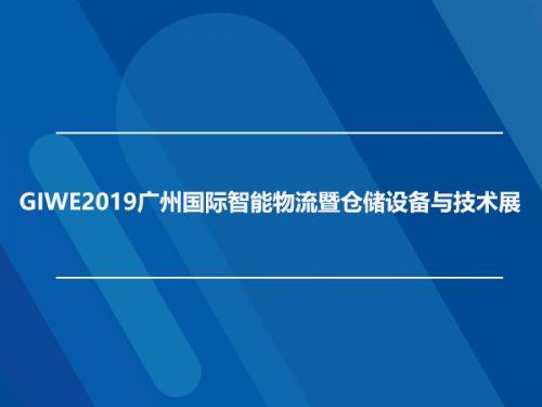 GIWE2019广州国际智能物流暨仓储设备与技术展0