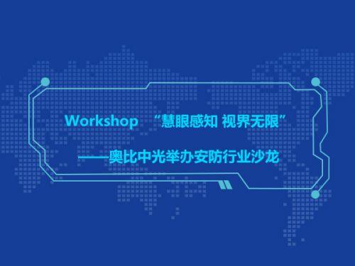 "Workshop  ""慧眼感知 视界无限""——奥比中光举办安防行业沙龙0"