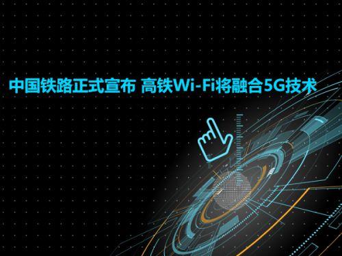 中国铁路正式宣布 高铁Wi-Fi将融合5G技术0