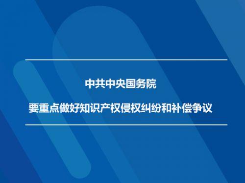 中共中央国务院 要重点做好知识产权侵权纠纷和补偿争议 0