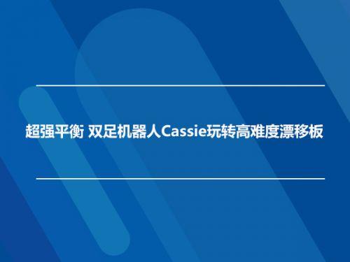 超强平衡 双足机器人Cassie玩转高难度漂移板1