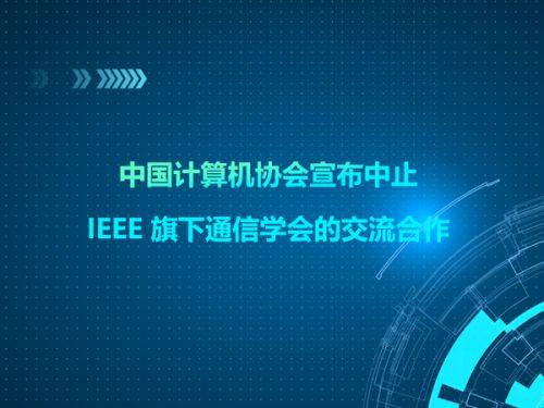 中国计算机协会宣布中止与 IEEE 旗下通信学会的交流合作0