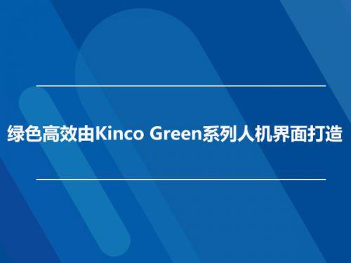 绿色高效由Kinco Green系列人机界面打造0