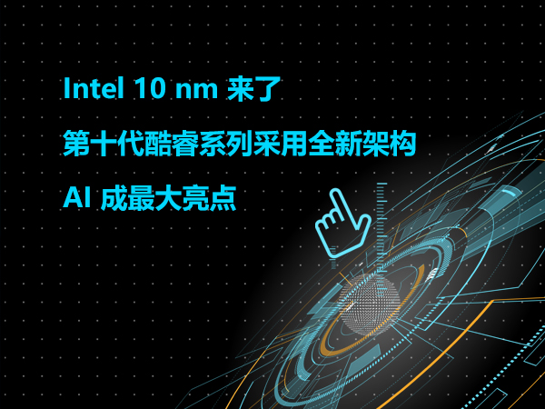 Intel 10 nm 来了 第十代酷睿系列采用全新架构  AI 成最大亮点