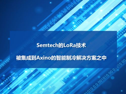 Semtech的LoRa技术被集成到Axino的智能制冷解决方案之中0