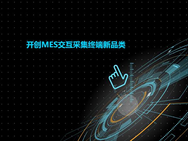 开创MES交互采集终端新品类