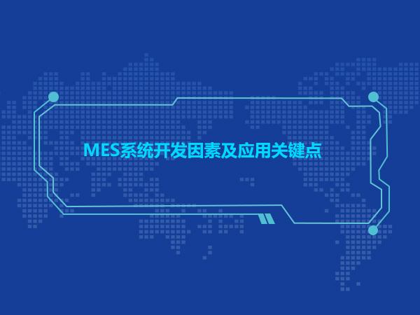 MES系统开发因素及应用关键点