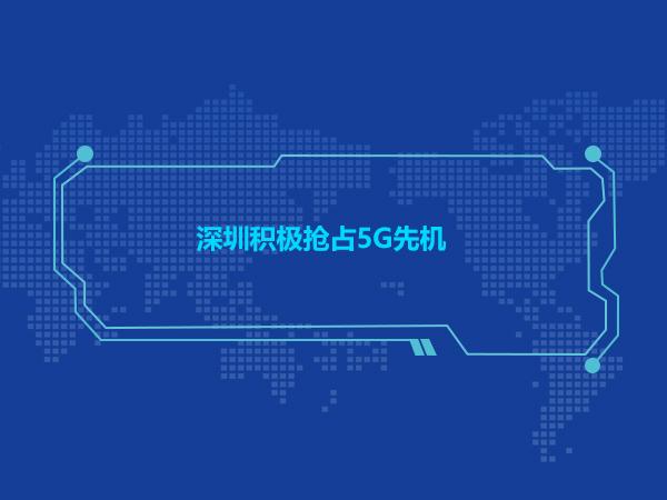 深圳积极抢占5G先机