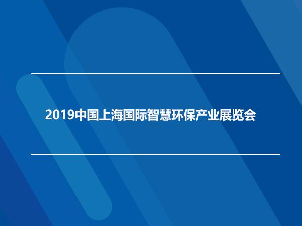 2019中国上海国际智慧环保产业展览会