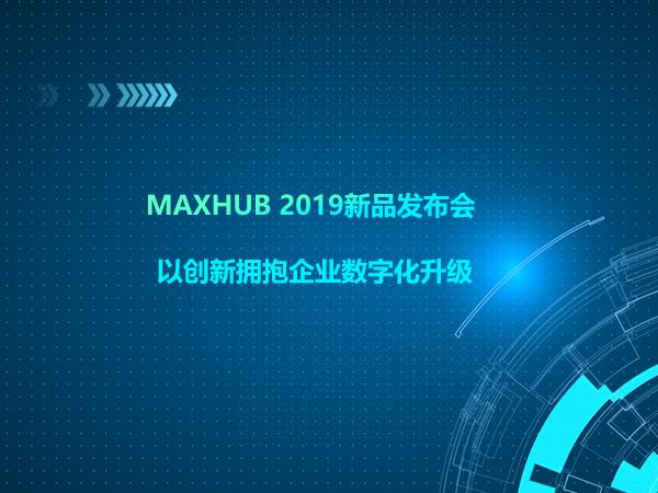 MAXHUB 2019新品发布会 以创新拥抱企业数字化升级