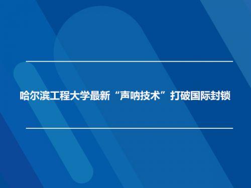 """哈尔滨工程大学最新""""声呐技术""""打破国际封锁0"""