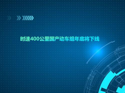 时速400公里国产动车组年底将下线0