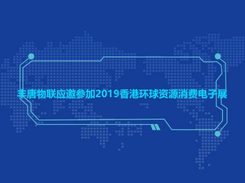丰唐物联应邀参加2019香港环球资源消费电子展0